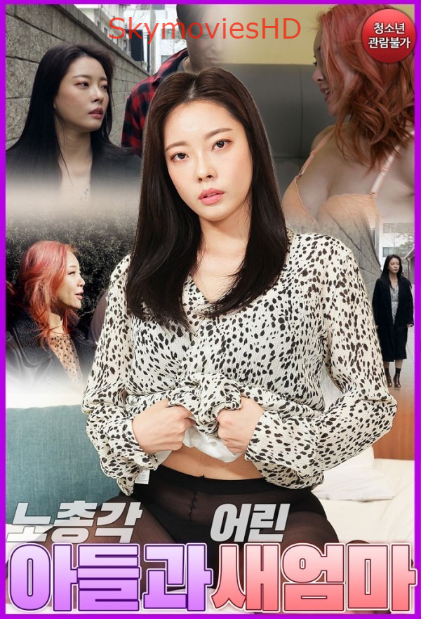Old Bachelor Son And Young Stepmom (2021) UNRATED 720p HEVC HDRip Korean Hot Movie x265 AAC [300MB]