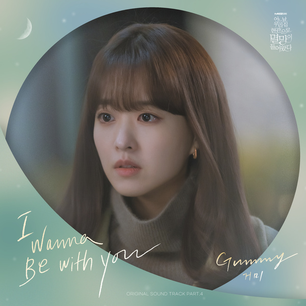 Gummy - I Wanna Be With You
