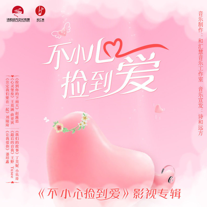 Stephanie Mingyang Yang, Xiao Le Ge - Our Story
