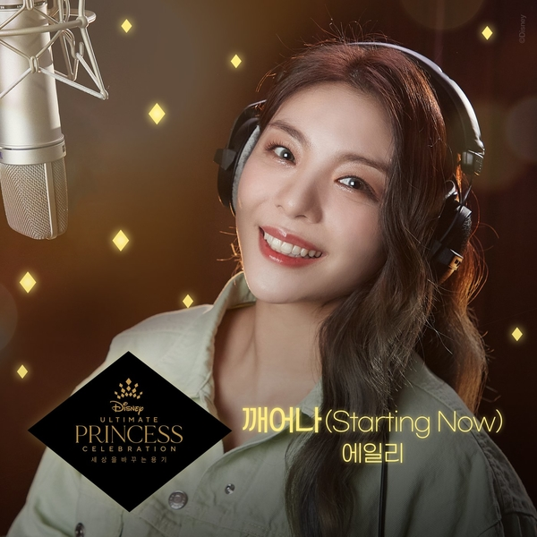 Ailee - Starting Now
