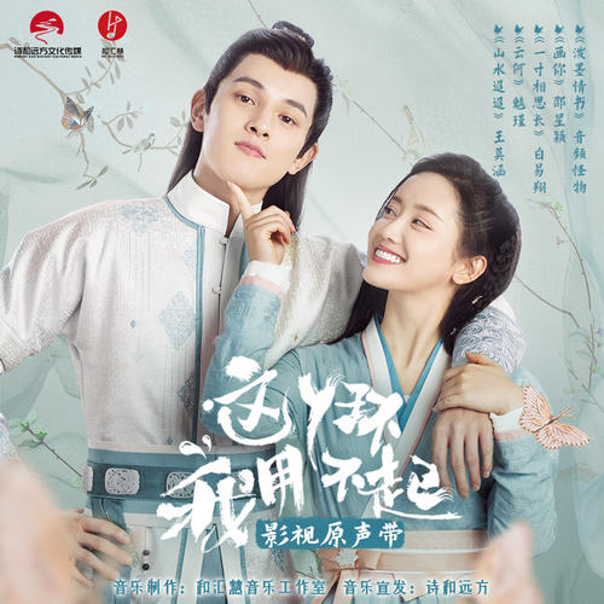 Bai Yi Xiang - Acacia Long