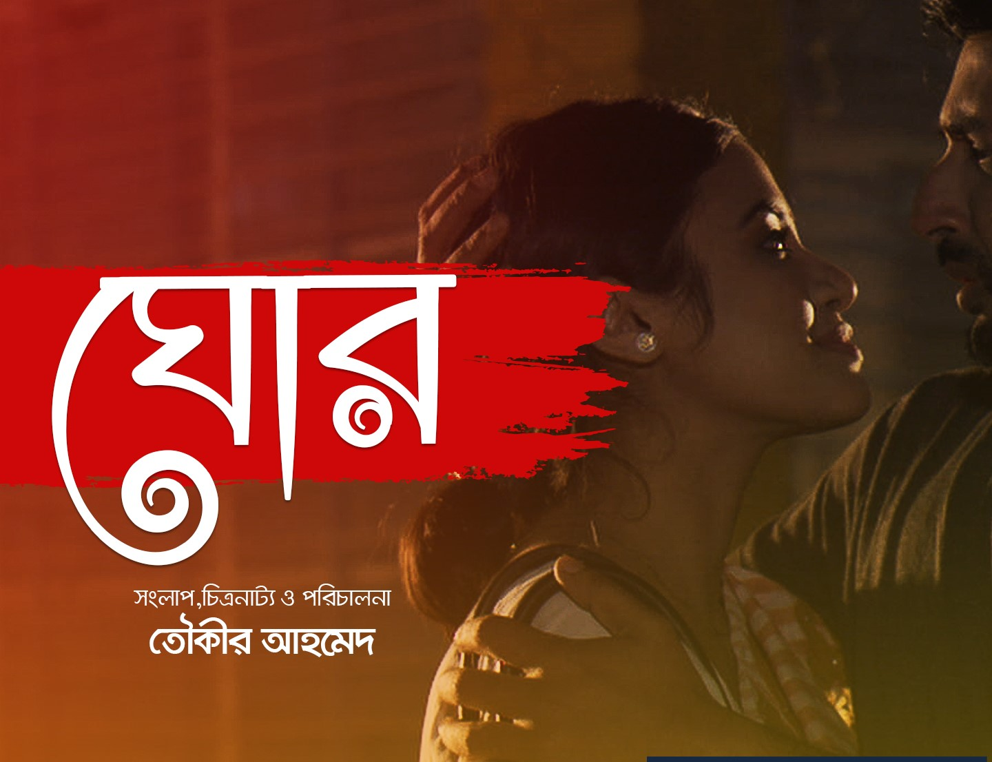 Ghor(2021) Bangla SO1 Complete HDRip Download