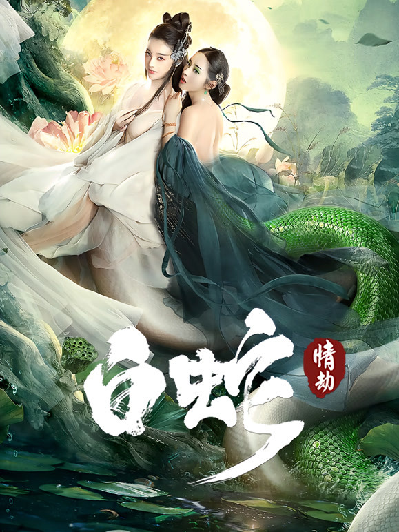 White Snake (2021) Chinese 720p HDRip Download