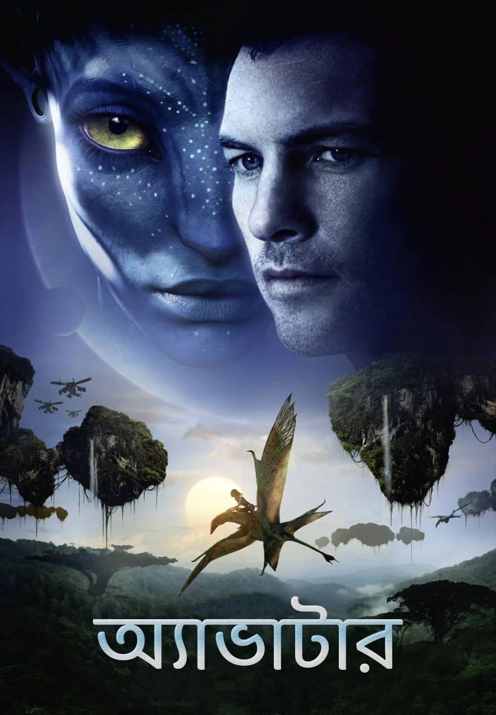 Avatar (2021) Bengali Dubbed ORG Movie 720p HDRip 950MB Download