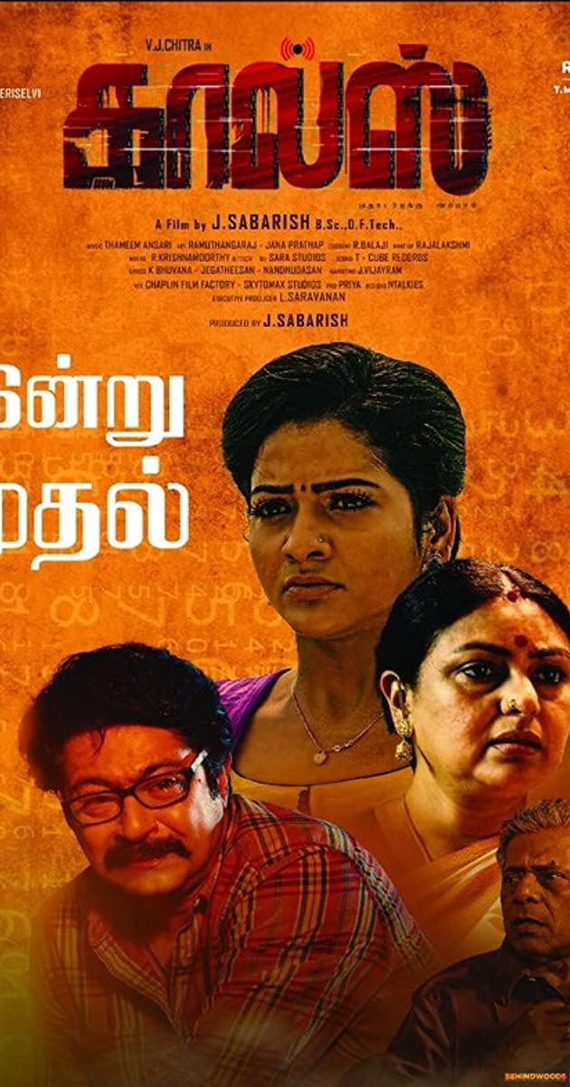 Calls (2021) Tamil 720p  HDRip x265 AAC ESubs Full Tamil Movie