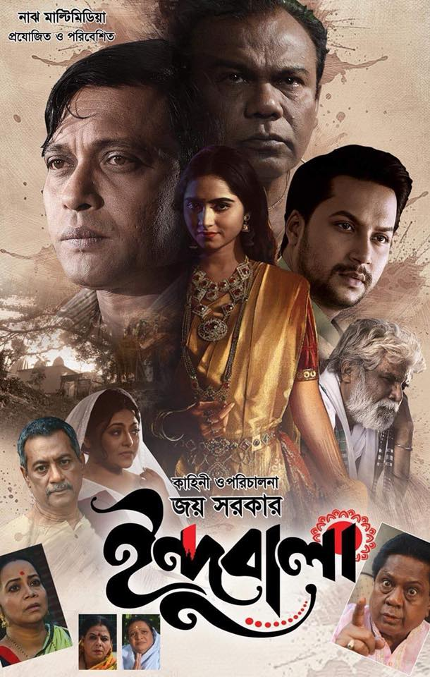 INDUBALA (2021) Bengali Full  Movie HDRip Download