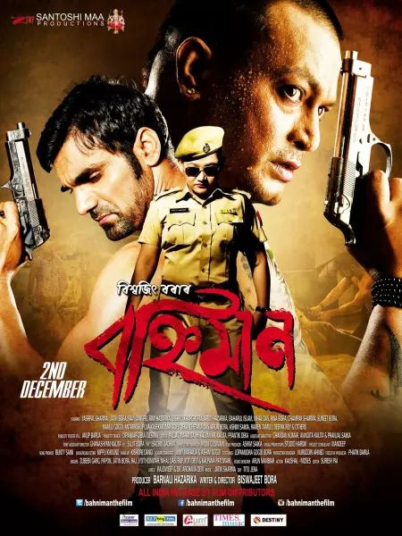 Bahiman 2021 Bengali Movie HDRip  – Download