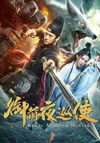 Royal Eve Patrol 2019 Chinese Full Movie Download