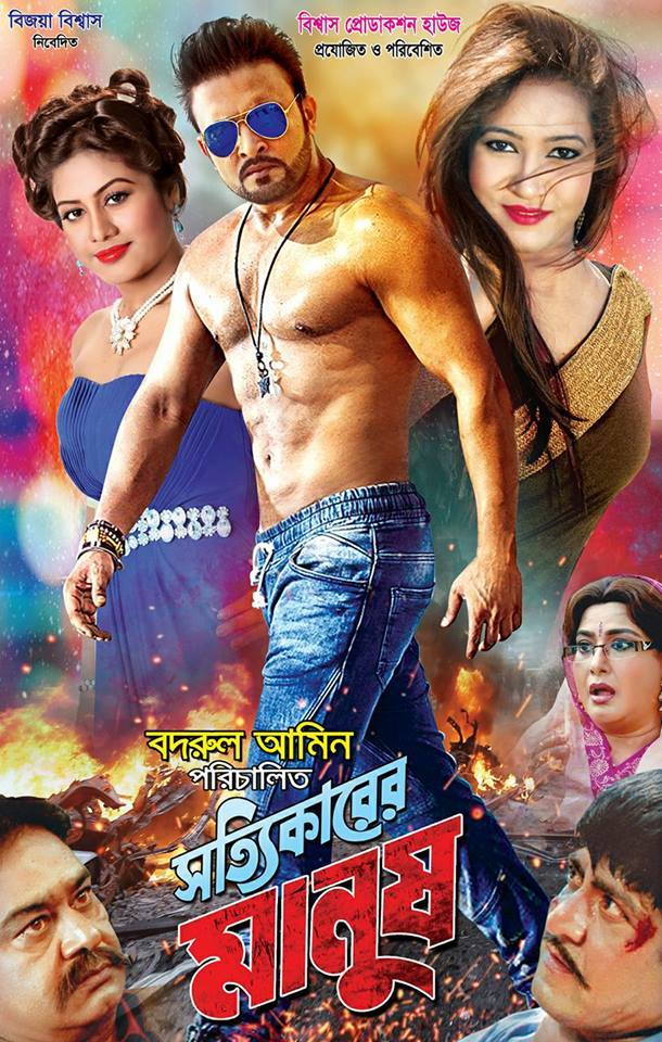 Shottikarer Manush (2021) Bangla Full Movie 720p HDRip 1.5GB Download