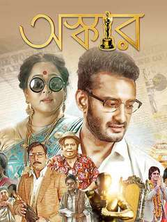 Oskar-2018-Bengali-Movie-HDRip-Download