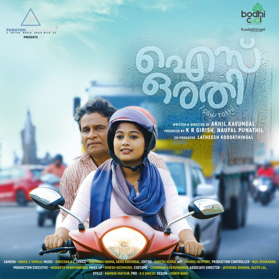 Ice Orathi (2021) Malayalam Full Movie HDRip