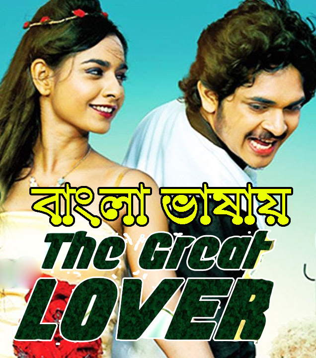 The-Great-Lover-2021-Bengali-Dubbe-720p-HDRip-700-MB-Download