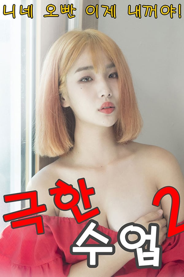Extreme Lesson 2 (2020) UNRATED 720p HEVC HDRip Korean Hot Movie x265 AAC [350MB]