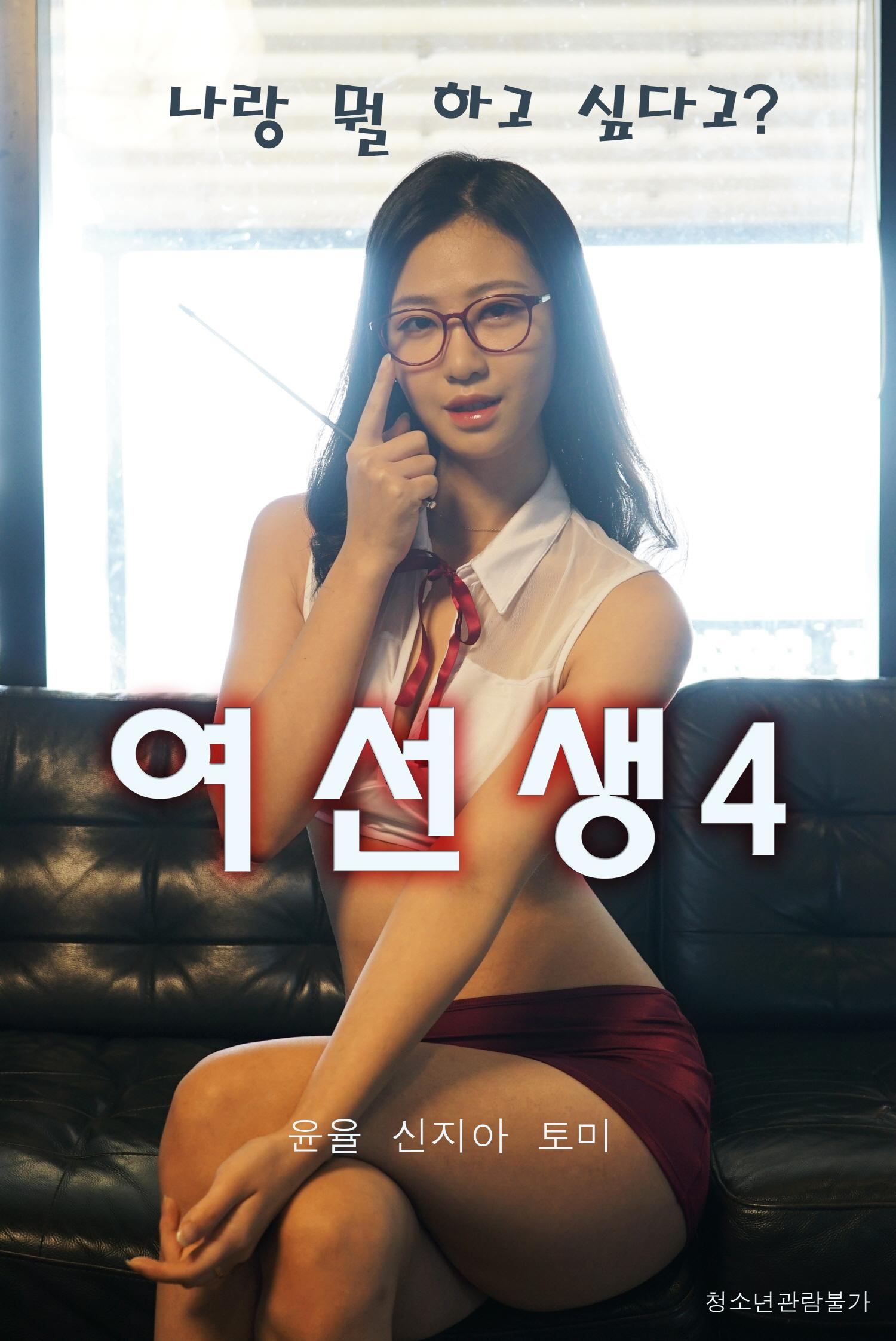Mistress 4 (2021) UNRATED 720p HEVC HDRip Korean Hot Movie x265 AAC [550MB]
