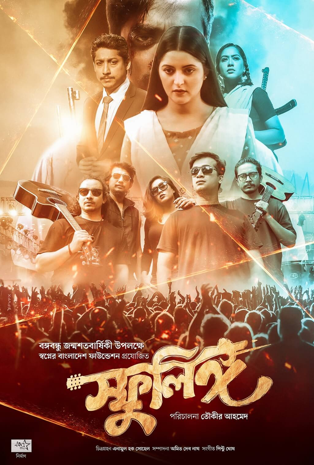 Sphulingo(2021)Bangla Full Movie HDRip