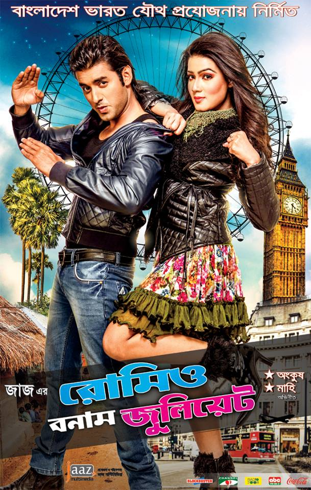 Romio Vs Joliet (2015) Bangla Full Movie HDRip