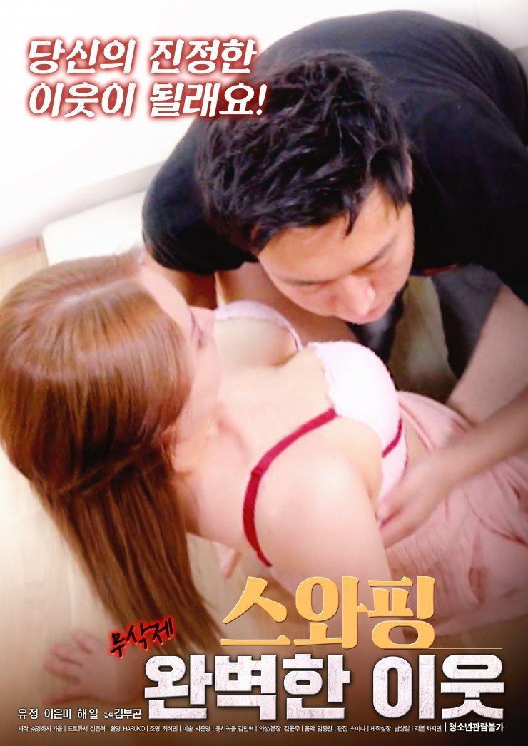 Swapping: Perfect Neighbor (2019) UNRATED 720p HEVC HDRip Korean Hot Movie