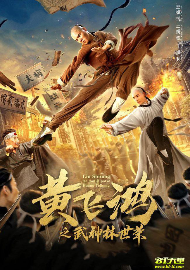 Lin Shirong The Martial God of Huang Feihong 2021 Chinese WEB-DL x264 AC3 350MB Full Movie Download