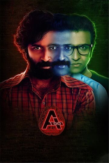 A(Ad Infinitum) (2021) Telugu Full Movie HDRip