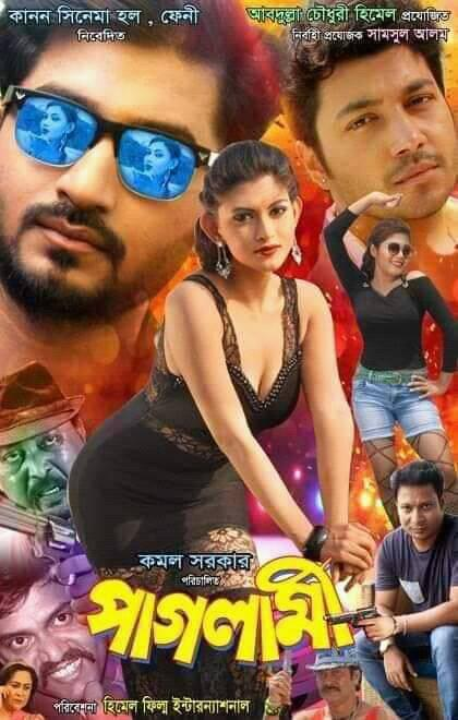 Paglami (2021) Bangla Full Movie HDRip – 480P | 720P – x264 – 1GB – Download[With Harval Ads]