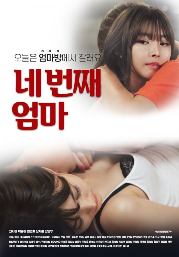 Fourth Mom (2021) UNRATED 720p HEVC HDRip Korean Hot Movie x265 AAC [450MB]