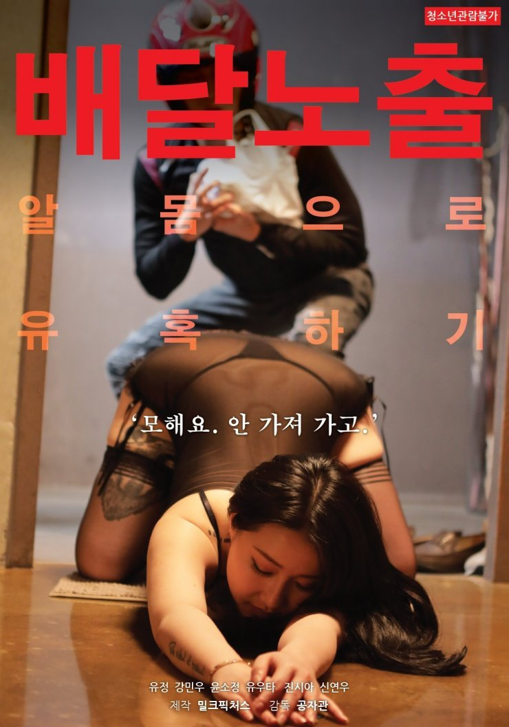 Pizza Dare 1 (2020) UNRATED 720p HEVC HDRip Korean Hot Movie x265 AAC [400MB]