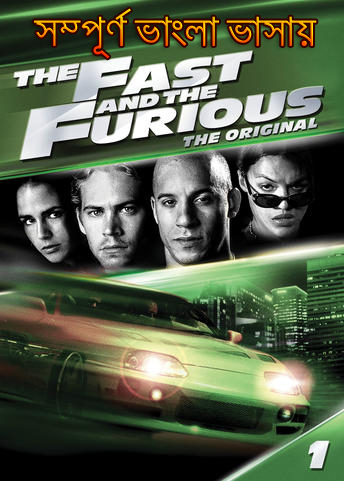 Fast And Furious (2021)Bangla Dubbed Full  Movie 480p HDTVRip Download