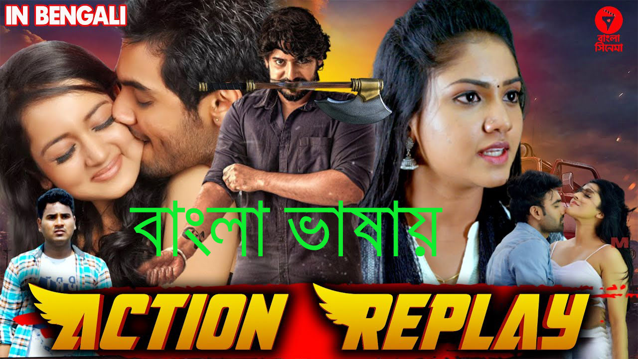 Action Reply 2021 Bengali Dubbed Movie 720p WEBRip Download