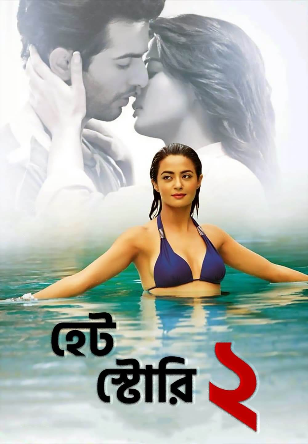 Hate Story 2 (2021) Bengali Dubed Hot Movie 720p HDRip 1GB Download