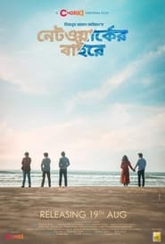 Networker Baire (2021)Bangla Drama HDRip 720P – 480P   720P – x264 – 1GB – Download[First On Net]