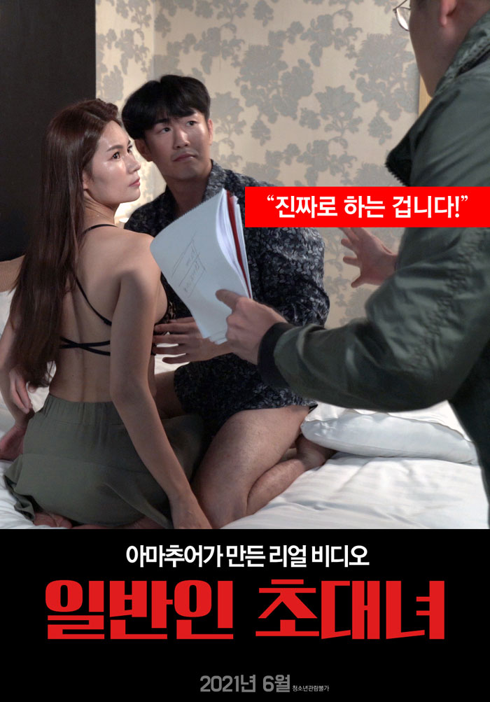Public Invitation Girl (2021) UNRATED 720p HEVC HDRip Korean Hot Movie x265 AAC [450MB]