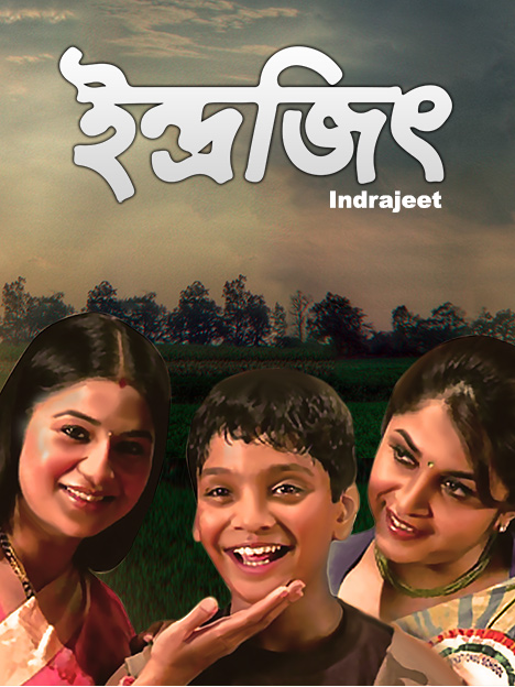 Indrajeet (2021) Bangla Dubbed Full Movie HDRip  – Download