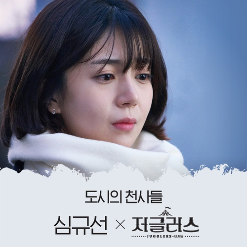 Lucia  - 도시의 천사들 (Angels in the City)
