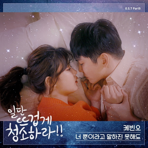 Kevin Oh  - 너 뿐이라고 말하진 못해도 (I Can t Say It s Only You)