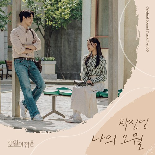 Kwak Jin Eon - My Spring Days (Youth Of May OST)