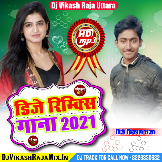 Dilli Wali Dil Leke Bhagal Biya Neelkamal Singh Mp3 Song Dj Vikash