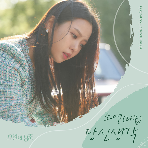 Soyeon (LABOUM) - 당신 생각 (Think Of You) (OST Youth of May Part 4)