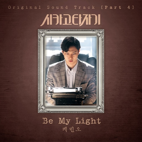 Kevin Oh  - Be My Light