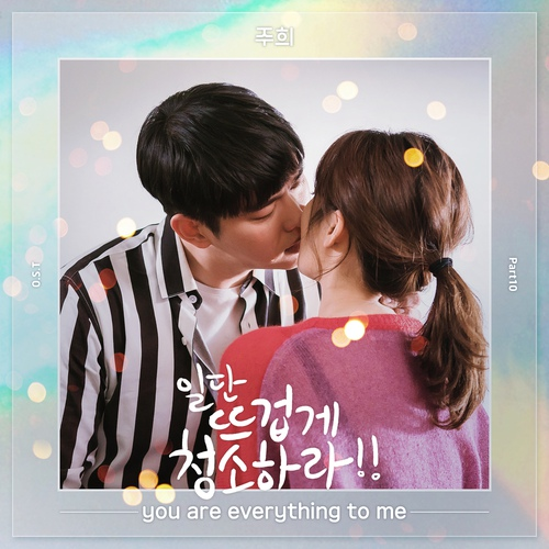 Joo Hee  - You Are Everything To Me