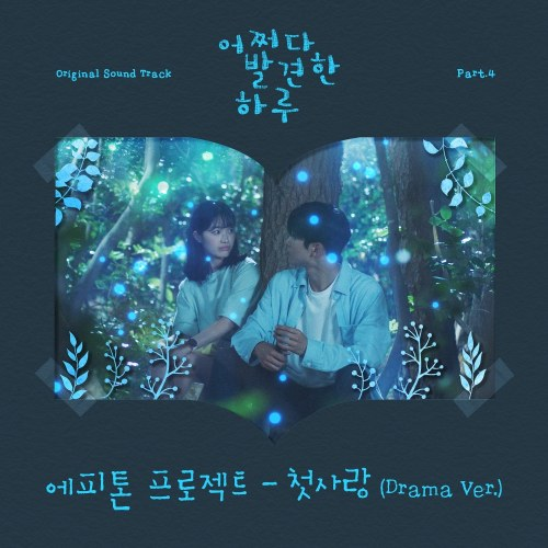 Epitone Project  - First Love (Drama Version)