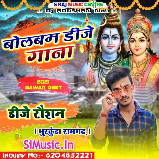 Aaiha Jaldhari Kare Uhe Wala Saari Pahin Ke (Pawan Singh) Bolbum Dj Song Dj Raushan Bhurukunda