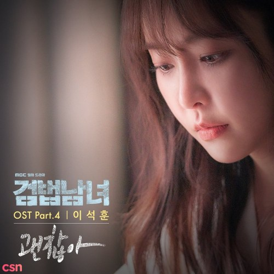 Lee Seok Hoon  - It s Okay