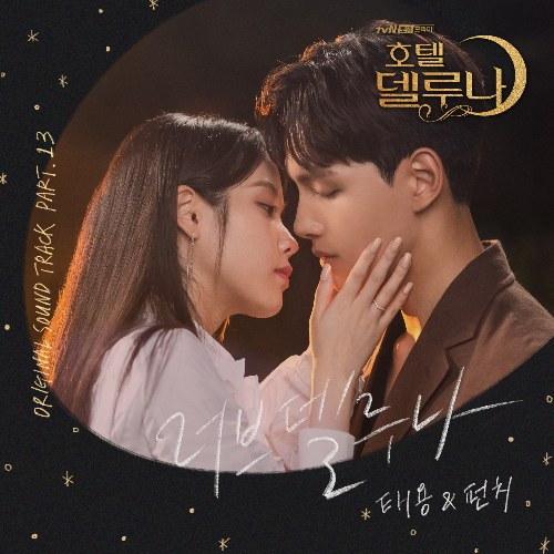 Taeyong,Punch  - Love Deluna