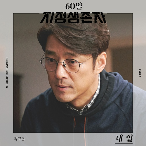 Choi Go Eun  - 내일 (Tomorrow)