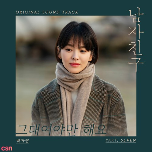 Baek A Yeon  - Always Be With You