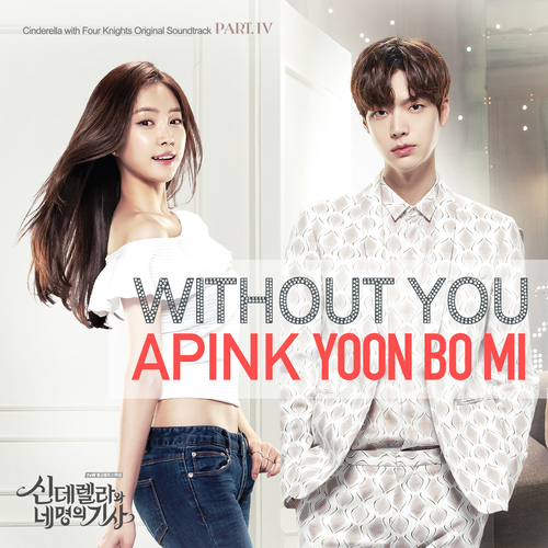 Yoon Bomi (A Pink)  - Without You