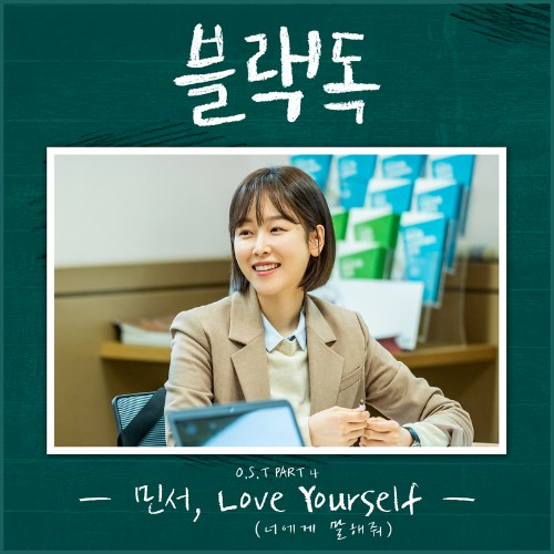 Minseo  - Love Yourself
