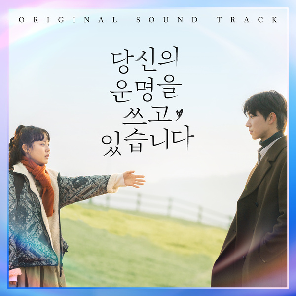 Jeong Sewoon (정세운) - Time Machine (OST Writing Your Destiny).mp3