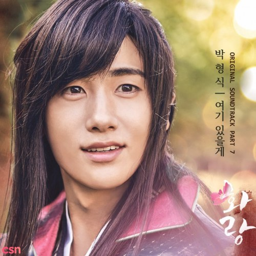 Park Hyung Sik  - I ll Be Here