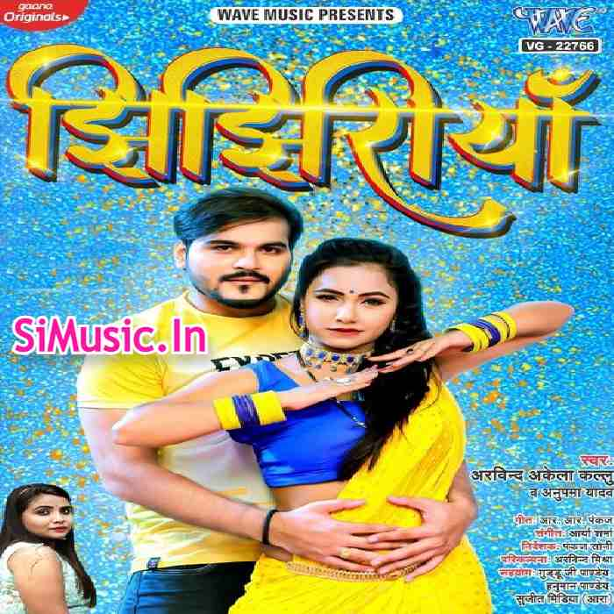 Balamua Khel Ke Jaiha Jhijhiriya (Arvind Akela Kallu, Anupma Yadav) 2021 Mp3 Song